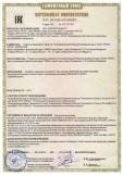 Скачать сертификат на аппараты сварочные постоянного тока, моделей: ФОРСАЖ-200, ФОРСАЖ-200М