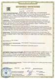 Скачать сертификат на кондиционеры воздуха электрические бытовые (сплит-системы), торговой марки «Fuji Electric»