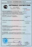 Скачать сертификат на камни бетонные бортовые