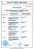 Скачать приложение к сертификату на сухие смеси строительные цементные клеевые для систем теплоизоляции торговых марок «Ceresit» CT83, CT85, CT180, CT190, Termo Universal