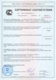 Скачать сертификат на одежда медицинская одноразовая: халат (хирургический, медицинский), рубашка, брюки, фартук, нарукавники, маска для лица, шапочка, бахилы
