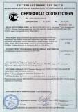 Скачать сертификат на трубы чугунные безраструбные диаметрами 50 — 500 мм с наружным и внутренним эпоксидным покрытием и фитинги к ним для внутренних и наружных систем канализации и водоотведения: Halifax Soil (SML), Halifax Drain (MLB) Halifax