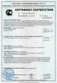 Скачать сертификат на эмаль для пола ПФ-266