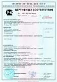 Скачать сертификат на кирпич и камни силикатные