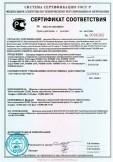 Скачать сертификат на электроды покрытые металлические для ручной дуговой сварки низкоуглеродистых, углеродистых и низколегированных конструкционных сталей типов: Э42 марки АНО-6; Э42А марки УОНИ 13/45, УОНИИ 13/45, УОНИИ 13/45Р; Э46 марки ОЗС-12, ОЗС-4, МР-3, АНО-4. МР-3М, ОЗС-6, АНО-21, МР-3С; Э 50Амарки УОНИ 13/55, УОНИИ 13/55, УОНИИ 13/55Р, УОНИИ 13/45А