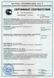 Скачать сертификат на эмали алкидные ПФ-115 различных цветов
