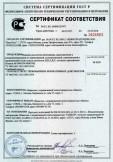 Скачать сертификат на изделия для систем вентиляции, дымоудаления и кондиционирования из оцинкованной холоднокатаной, горячекатаной и нержавеющей стали класса плотности Н, П, А, В, С