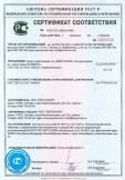 Скачать сертификат на гвозди строительные т.м. «KREP-KOMP»