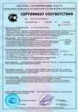 Скачать сертификат на трубы напорные из непластифицированного поливинилхлорида для холодного хозяйственно-питьевого водоснабжения