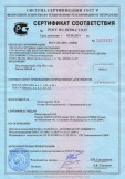Скачать сертификат на мед натуральный