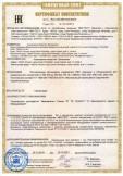Скачать сертификат на изолирующие фланцевые соединения ИФС (машины и оборудование для коммунального хозяйства) от DN 400 до DN 500, PN 16 (1,6 МПа): ИФС-400, ИФС-450, ИФС-500