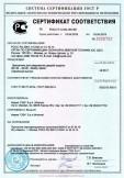 Скачать сертификат на доводчики для закрывания дверей модели: 60130 — 60161, 60450, 60451