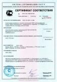 Скачать сертификат на смесь бетонная готовая к применению БСТ В25 П4 F200 W8