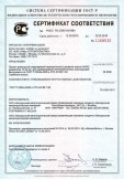 Скачать сертификат на прокат арматурный свариваемый периодического профиля класса А500С диаметром 10-40 мм для армирования железобетонных конструкций