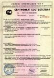 Скачать сертификат на удлинители со встроенным сетевым фильтром «ПИЛОТ Л» («PILOT L»), «ПИЛОТ ГЛ» («PILOT GL»)