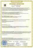 Скачать сертификат на цифровые фотокамеры торговой марки «FUJIFILM», модель FinePix XP120