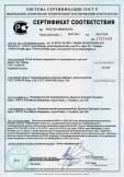 Скачать сертификат на блоки оконные деревянные со стеклопакетом, торговой марки «Эко-Лидер»
