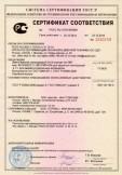 Скачать сертификат на замок врезной цилиндровый U4 (4 класса) тип 3В7 мод. BLOCKIDO С1-ЗВ-7РМП-004 для защитных конструкций
