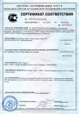 Скачать сертификат на электронные замки 4 класса серии «Титан»