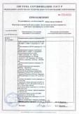 Скачать приложение к сертификату на соединительные детали из полиэтилена (РЕ)