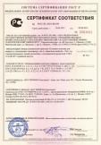 Скачать сертификат на костюмы мужские для защиты от повышенных температур, тип А, защитные свойства — Тит1, из хлопчатобумажных тканей (молескин) с огнезащитной пропиткой