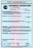 Скачать сертификат на трубы железобетонные безнапорные типа Т
