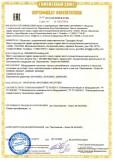Скачать сертификат на оборудование насосное: насосы центробежные, насосные агрегаты и насосные установки на их базе, типы, комплектующие и запасные части к ним