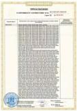 Скачать приложение к сертификату на бамперы передние и задние, торговой марки «РИФ»