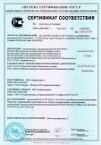 Скачать сертификат на смеси бетонные: торговая марка БСГ