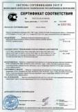 Скачать сертификат на электроды покрытые металлические