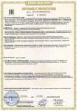 Скачать сертификат на низковольтные комплектные устройства: шкафы