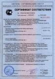 Скачать сертификат на грунтовка водно-дисперсионная вебер.прим мульти (weber.prim multi)