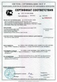 Скачать сертификат на ЗП (звено прямоугольное) шифр 2119РЧ, СТ (стенка откосная) шифр 2119РЧ, Ф (блок фундамента) шифр 2119РЧ, К (блок кордона) шифр 2119РЧ