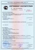 Скачать сертификат на стеклопакеты клееные