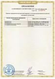 Скачать приложение к сертификату на комплектные канализационные насосные станции типов: PUST, PS, PS.S, PS.R, PS.G, PPS, Integra, комплектующие и запасные части