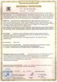 Скачать сертификат на телевизоры цветного изображения, серии LCD, модели: Daewoo Electronics L32S790VNE, Daewoo Electronics L43S790VNE, Daewoo Electronics L49S790VNE, Daewoo Electronics U55S790VNE, Daewoo Electronics L43S645VTE