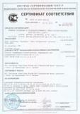 Скачать сертификат на мыло туалетное «Baldone»: мыло натуральное грязевое, крем-мыло