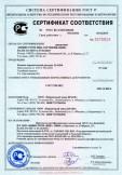 Скачать сертификат на камень керамический размера 12,4 НФ