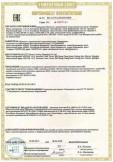 Скачать сертификат на соединители электрические промышленного назначения торговой марки EKF